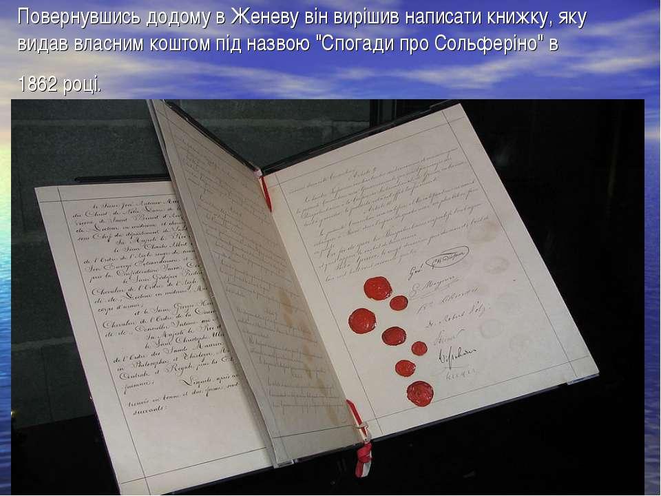 Повернувшись додому в Женеву він вирішив написати книжку, яку видав власним к...