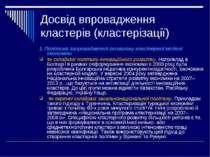 Досвід впровадження кластерів (кластерізації) 1. Політика запровадження розви...