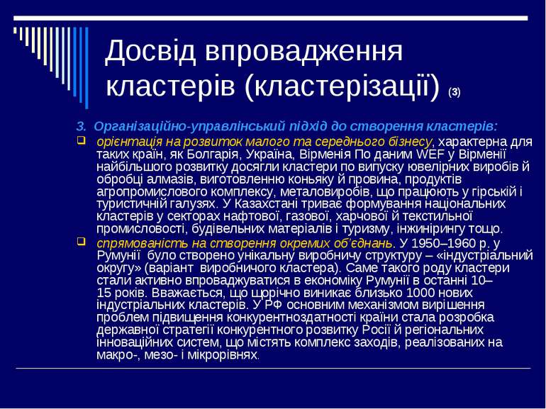Досвід впровадження кластерів (кластерізації) (3) 3. Організаційно-управлінсь...