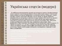 Українська сецесія (модерн) До найбільш розповсюджених зразків архітектури на...