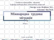 Міжнародна трудова міграція Львівська комерційна академія Кафедра міжнародних...
