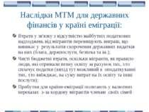 Наслідки МТМ для державних фінансів у країні еміграції: Втрати у зв'язку з ві...