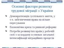 Основні фактори розвитку трудової міграції з України Демократизація суспільно...