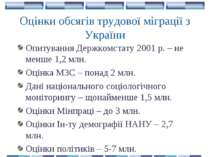 Оцінки обсягів трудової міграції з України Опитування Держкомстату 2001 р. – ...
