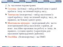 2. За часовими параметрами: Сезонна (кочова) – виїзд робочої сили з однієї кр...