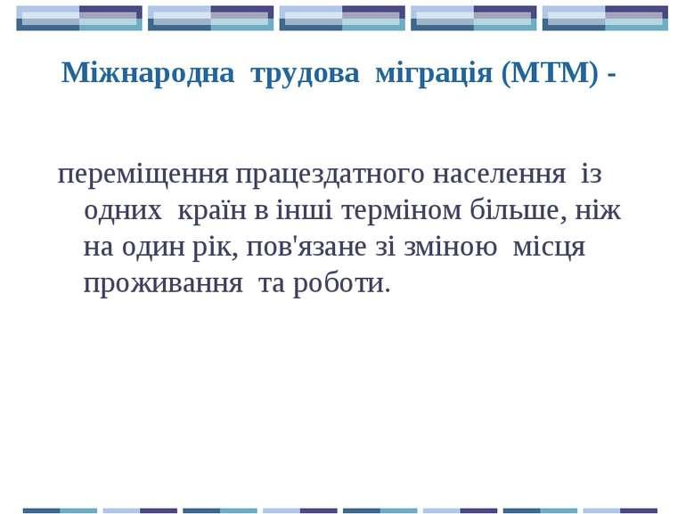 Міжнародна трудова міграція (МТМ) - переміщення працездатного населення із од...