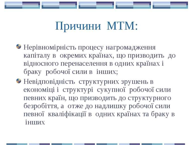 Причини МТМ: Нерівномірність процесу нагромадження капіталу в окремих країнах...