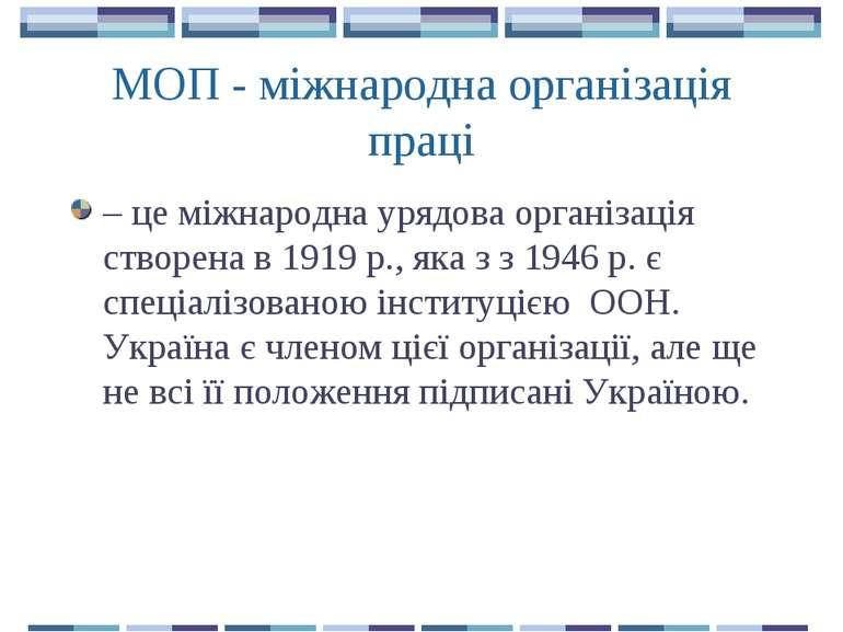 МОП - міжнародна організація праці – це міжнародна урядова організація створе...