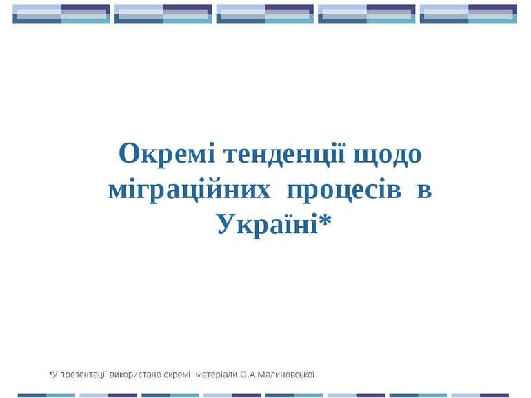 Окремі тенденції щодо міграційних процесів в Україні* *У презентації використ...