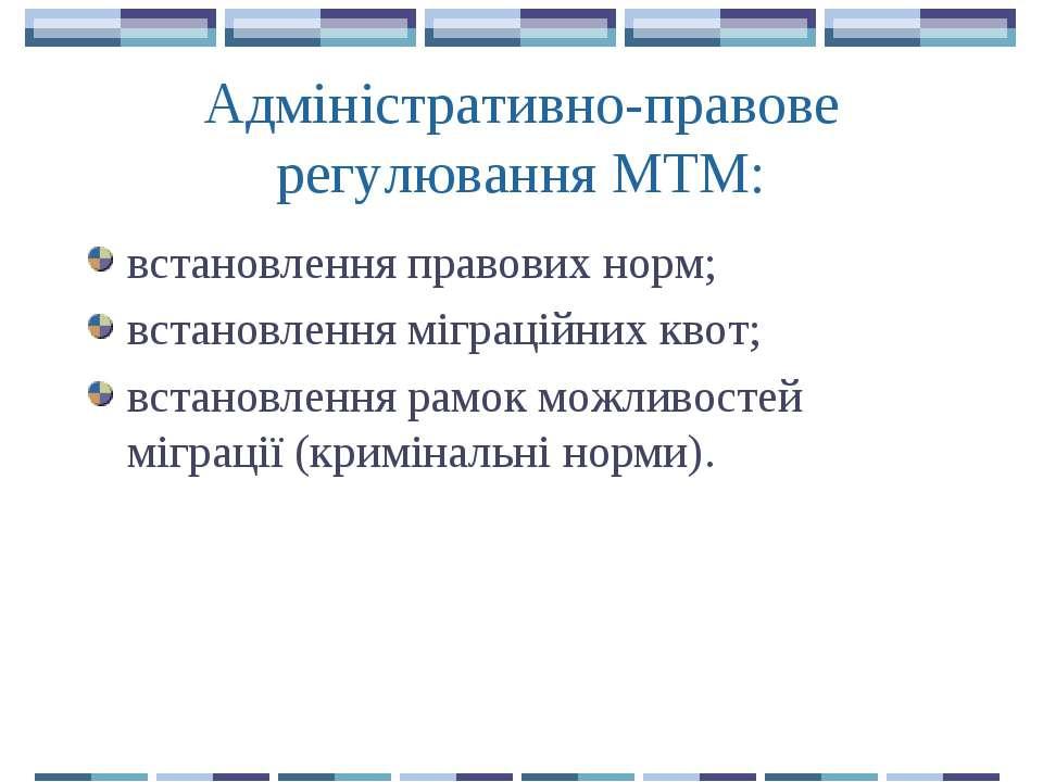 Адміністративно-правове регулювання МТМ: встановлення правових норм; встановл...