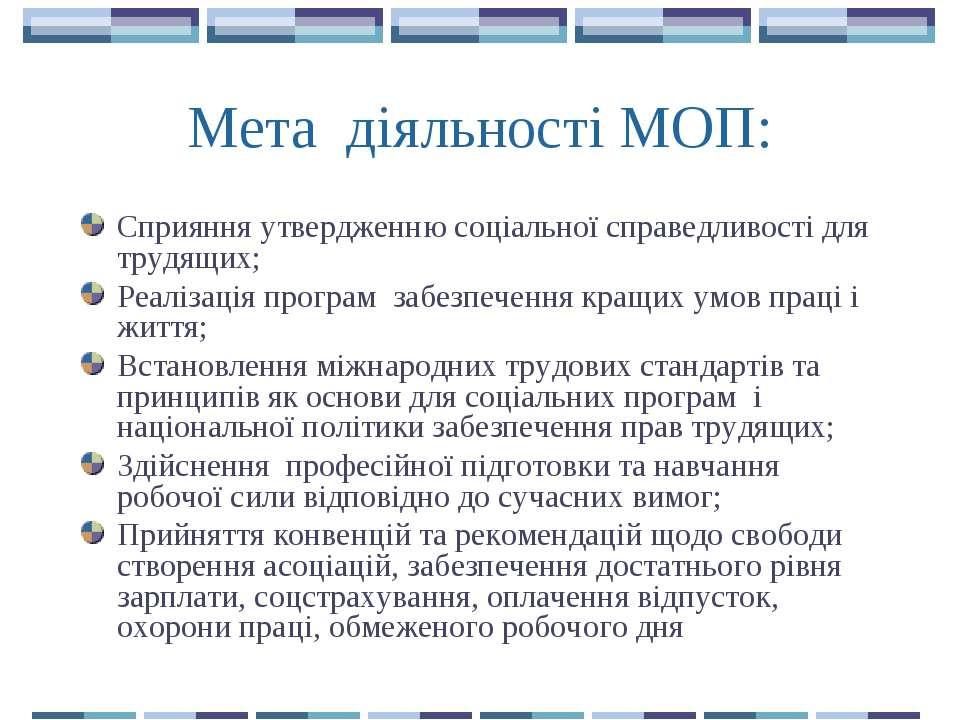 Мета діяльності МОП: Сприяння утвердженню соціальної справедливості для трудя...
