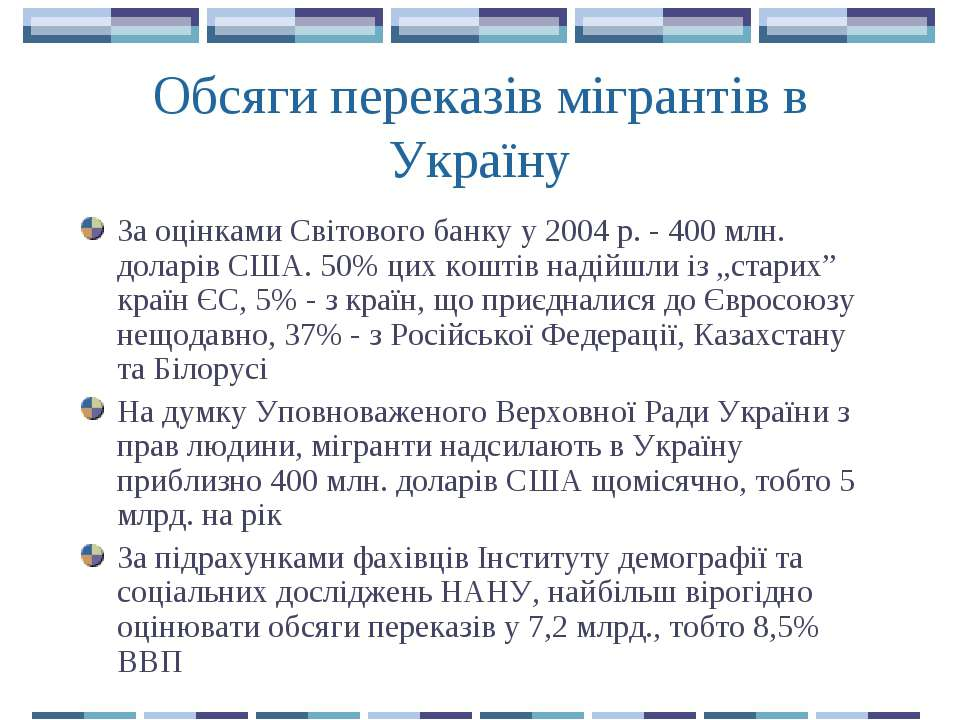 Обсяги переказів мігрантів в Україну За оцінками Світового банку у 2004 р. - ...