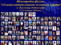 """Міжнародна фієста """"225 років повітроплаванню на теренах України"""" м. Кам'янець..."""