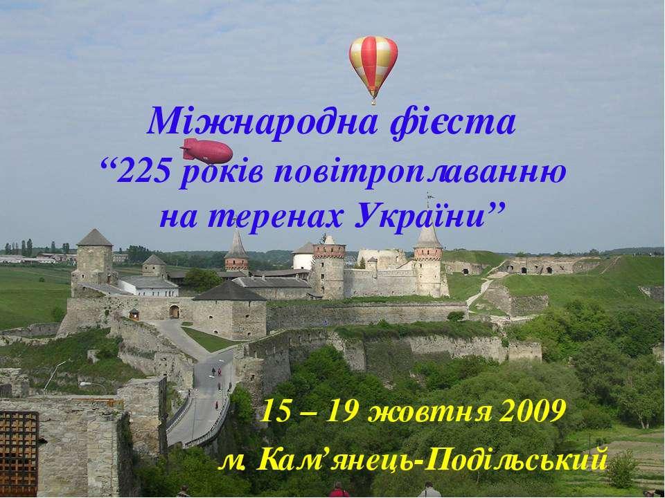 """Міжнародна фієста """"225 років повітроплаванню на теренах України"""" 15 – 19 жовт..."""