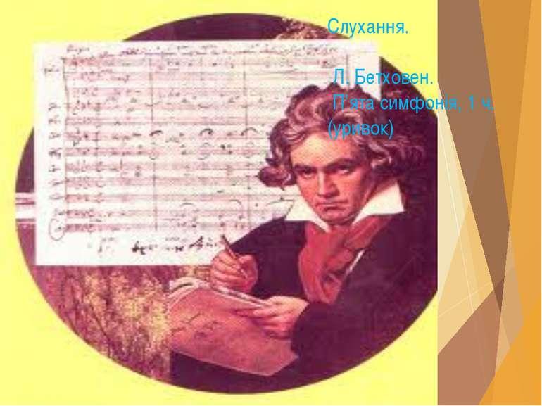 Слухання. Л. Бетховен. П'ята симфонія, 1 ч. (уривок)