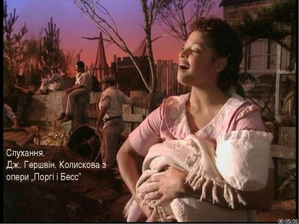 """Слухання. Дж. Гершвін. Колискова з опери """"Поргі і Бесс"""""""