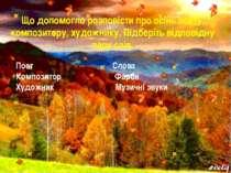 Що допомогло розповісти про осінь поету, композитору, художнику. Підберіть ві...