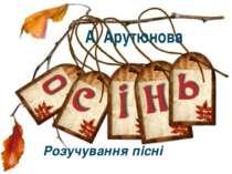 А. Арутюнова Розучування пісні