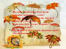 Підсумок уроку Які види мистецтва допомогли описати чарівницю – осінь? Якби в...