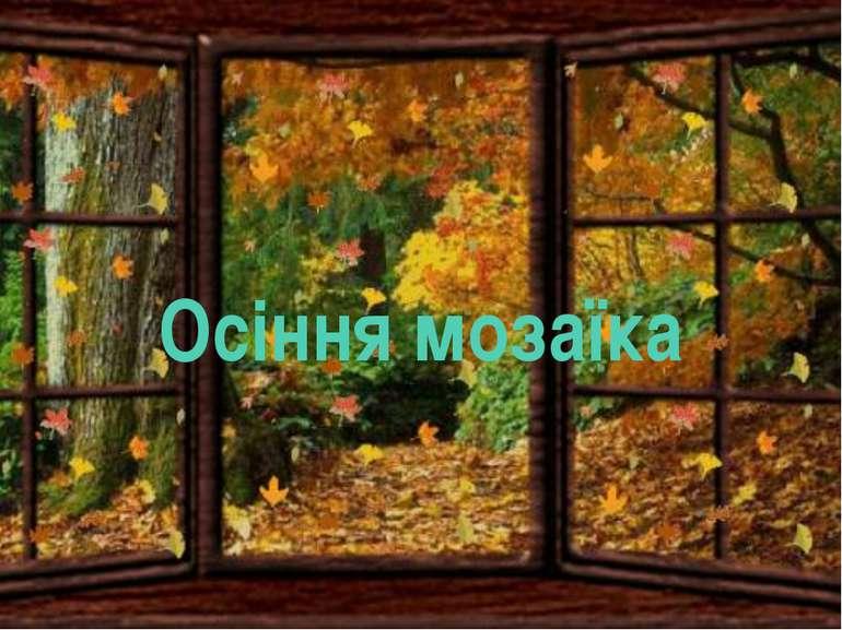 Осіння мозаїка