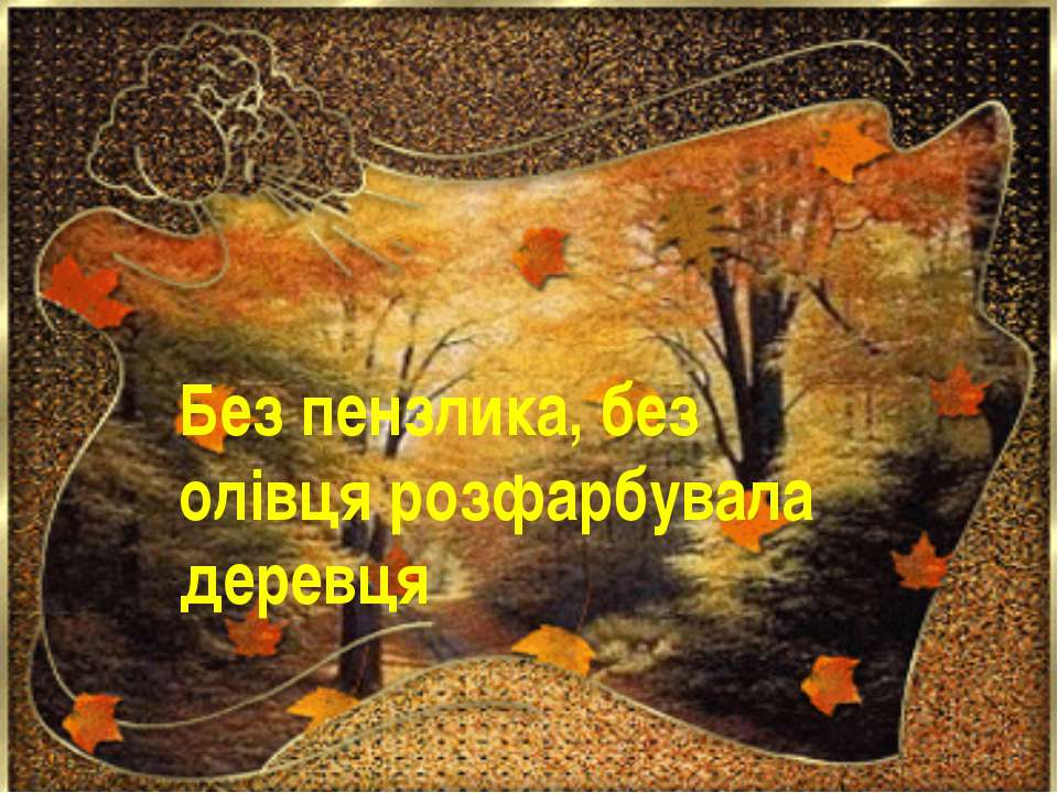 Без пензлика, без олівця розфарбувала деревця