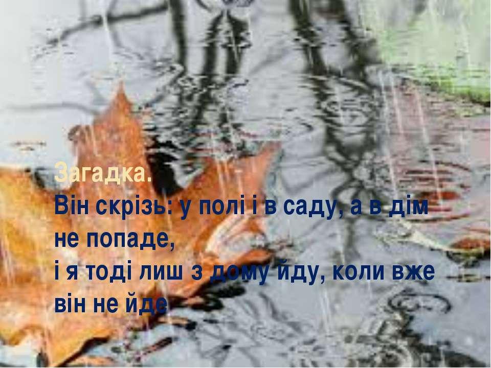 Загадка. Він скрізь: у полі і в саду, а в дім не попаде, і я тоді лиш з дому ...