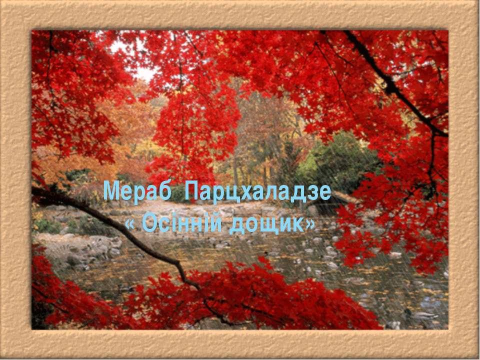 Мераб Парцхаладзе « Осінній дощик»