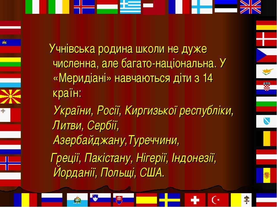 Учнівська родина школи не дуже численна, але багато-національна. У «Меридіані...