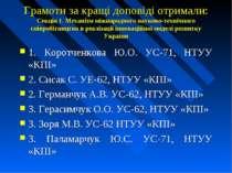Грамоти за кращі доповіді отримали: Секція 1. Механізм міжнародного науково-т...