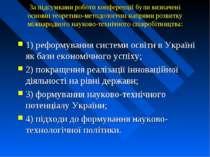 За підсумками роботи конференції були визначені основні теоретико-методологіч...