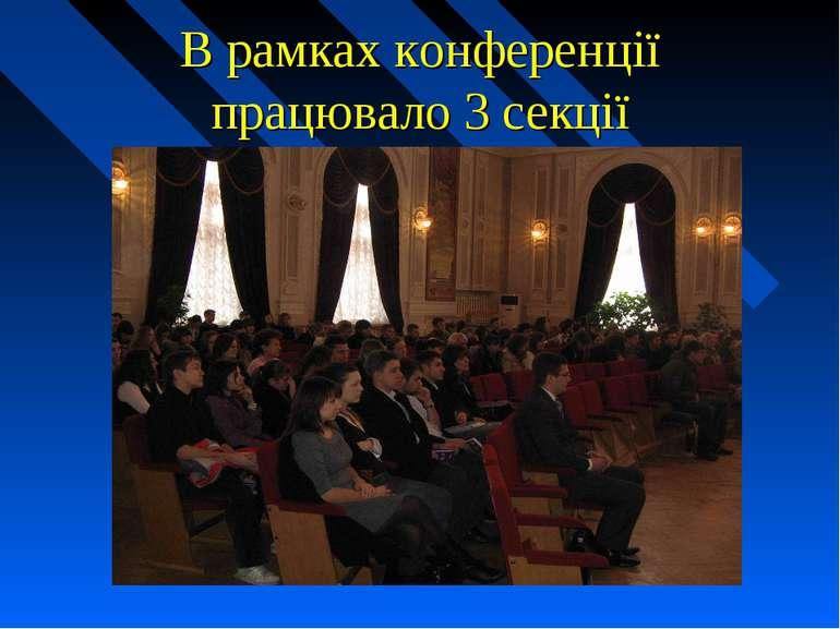 В рамках конференції працювало 3 секції