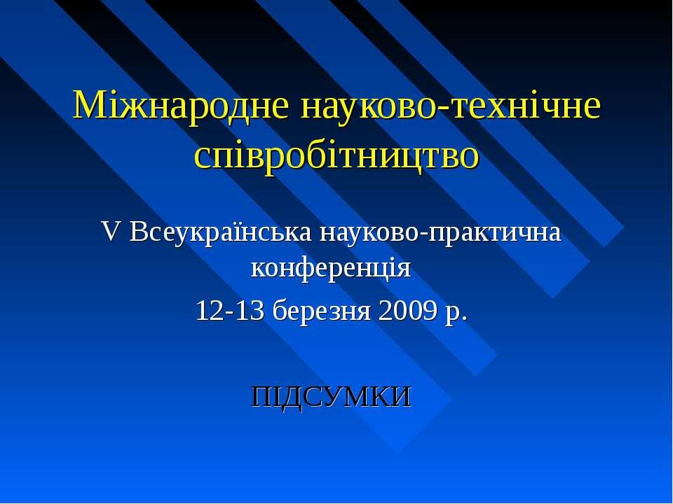 Міжнародне науково-технічне співробітництво V Всеукраїнська науково-практична...
