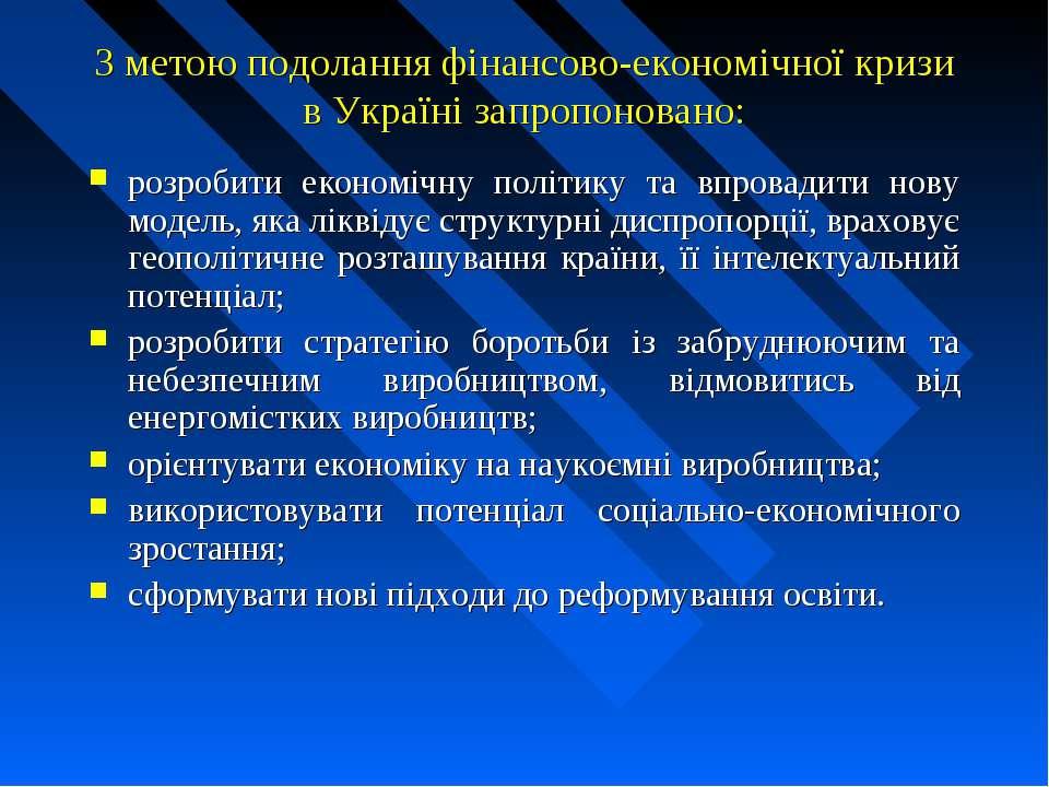 З метою подолання фінансово-економічної кризи в Україні запропоновано: розроб...