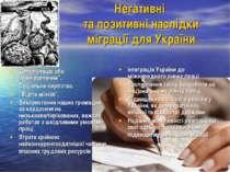 """Негативні та позитивні наслідки міграції для України Депопуляція або """"зненасе..."""