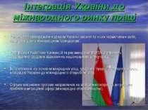Інтеграція України до міжнародного ринку праці Розробка та затвердження урядо...