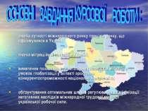 аналіз сутності міжнародного ринку праці та ринку, що сформувався в Україні; ...