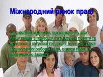 Міжнародний ринок праці - це система відносин, що виникають між державами з п...
