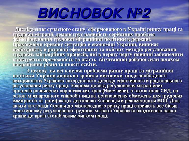 ВИСНОВОК №2 Дослідження сучасного стану, сформованого в Україні ринку праці т...