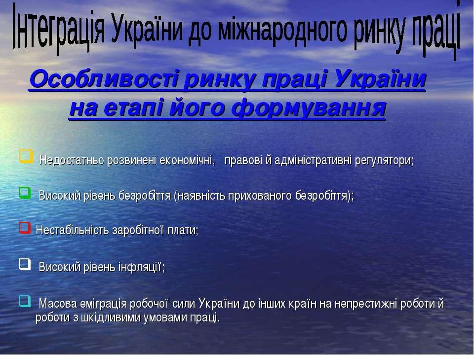 Особливості ринку праці України на етапі його формування Недостатньо розвинен...