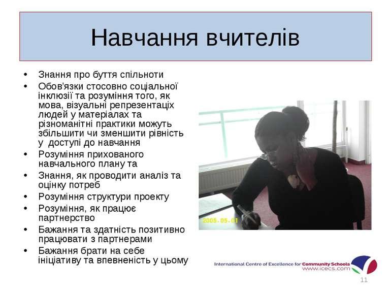 Навчання вчителів Знання про буття спільноти Обов'язки стосовно соціальної ін...