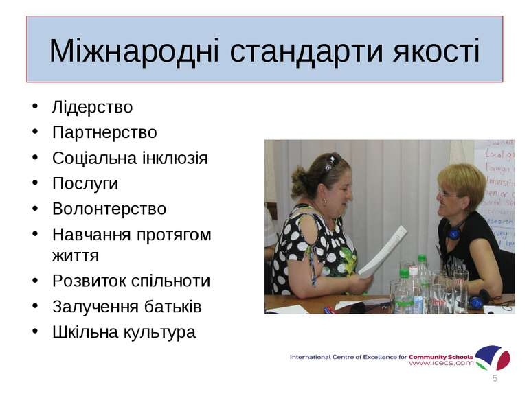 Міжнародні стандарти якості Лідерство Партнерство Соціальна інклюзія Послуги ...