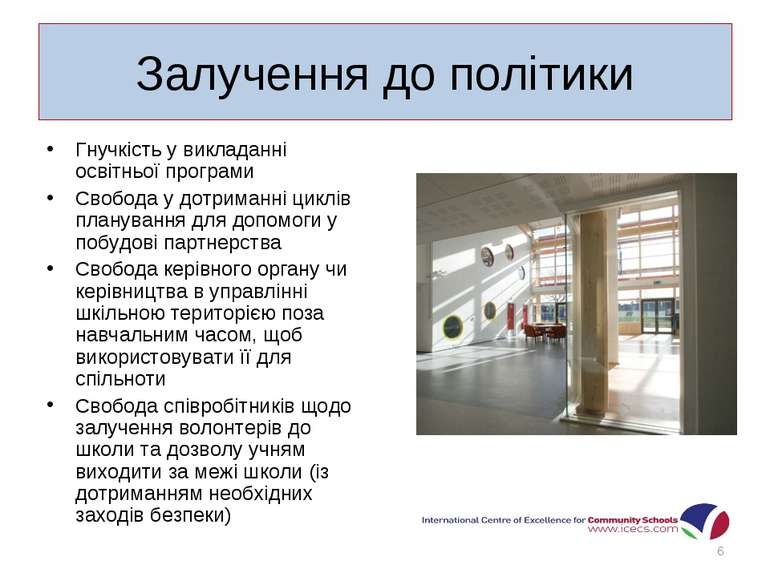 Залучення до політики Гнучкість у викладанні освітньої програми Свобода у дот...