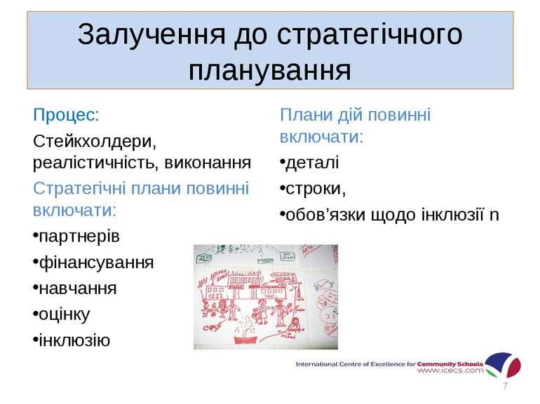 Залучення до стратегічного планування Процес: Стейкхолдери, реалістичність, в...