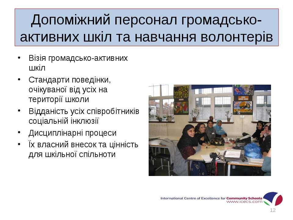 Допоміжний персонал громадсько-активних шкіл та навчання волонтерів Візія гро...
