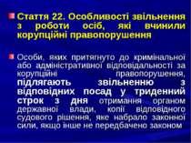 Стаття 22. Особливості звільнення з роботи осіб, які вчинили корупційні право...