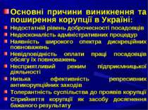Основні причини виникнення та поширення корупції в Україні: Недостатній рівен...