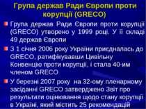 Група держав Ради Європи проти корупції (GRECО) Група держав Ради Європи прот...