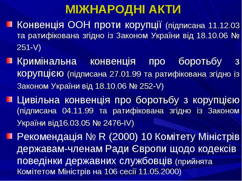 МІЖНАРОДНІ АКТИ Конвенція ООН проти корупції (підписана 11.12.03 та ратифіков...