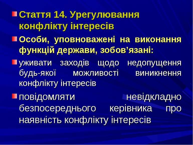 Стаття 14. Урегулювання конфлікту інтересів Особи, уповноважені на виконання ...