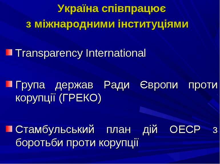 Україна співпрацює з міжнародними інституціями Transparency International Гру...